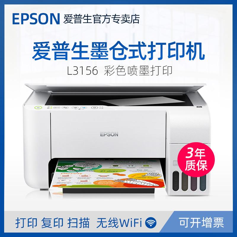 爱普生L3156/L3158喷墨打印机彩色复印扫描无线wifi多功能一体机 小白智慧家用小型学习作业打印机连供墨仓式