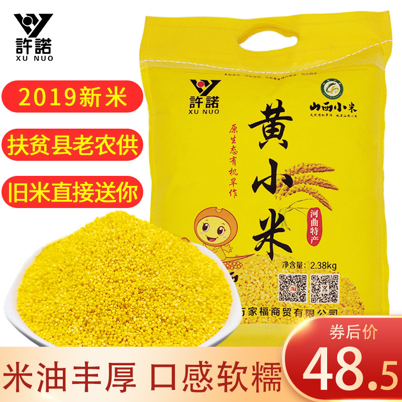 Shanxi Xiaomi yellow Xiaomi yuezi rice farmers 2019 xinmihequ west entrance weighs 2.38kg grains Xiaomi