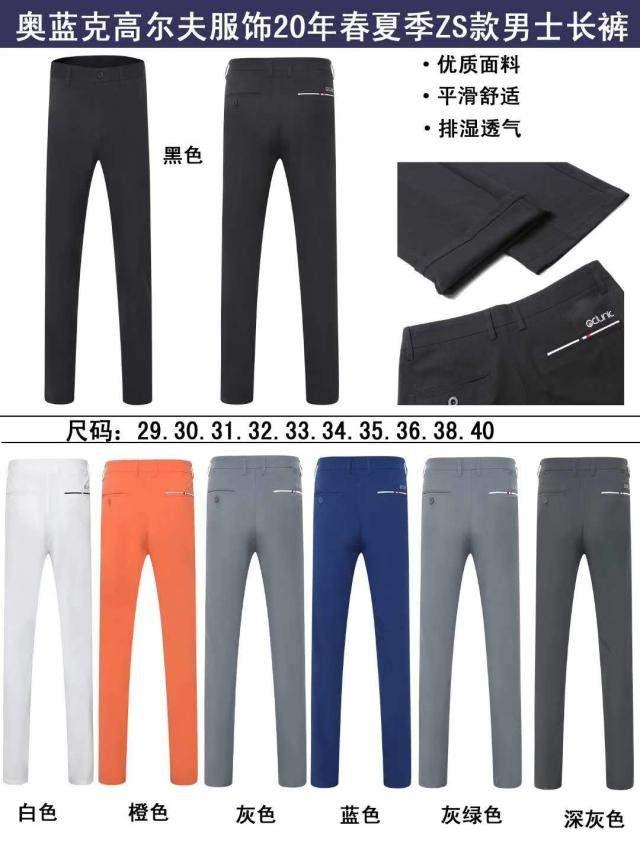 休闲弹力服装高尔夫新款奥蓝克高尔夫球裤男士长裤速干夏季男裤