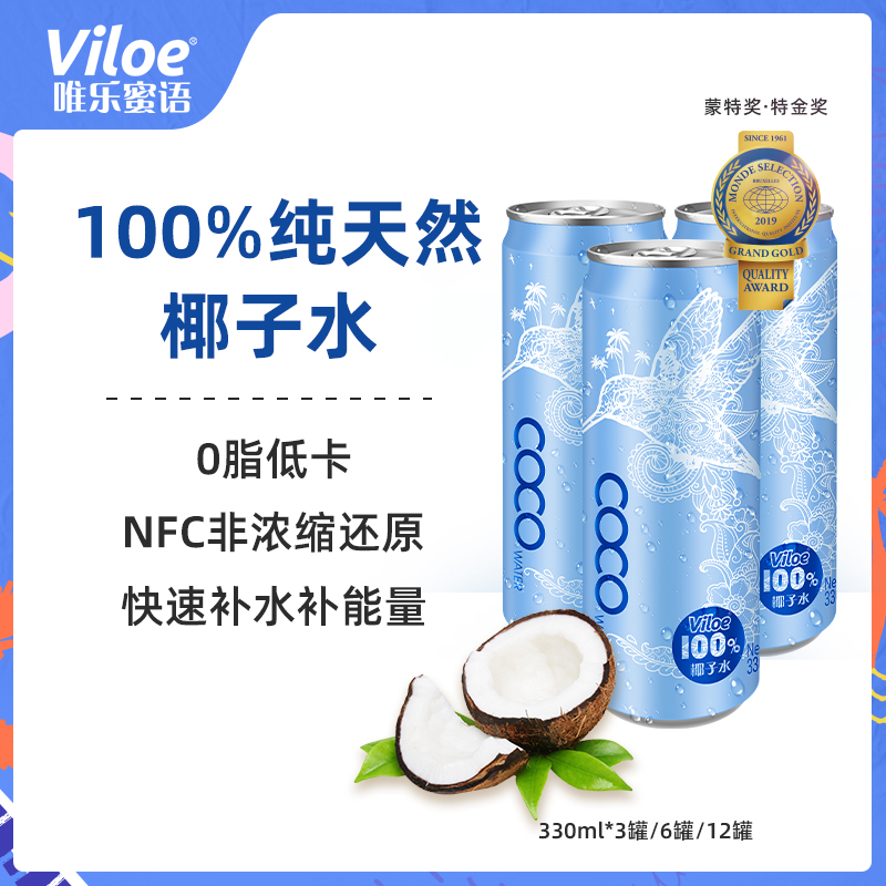 Viloe Weile honey imported fresh 100% pure coconut water NFC juice drink 330ml Family Pack