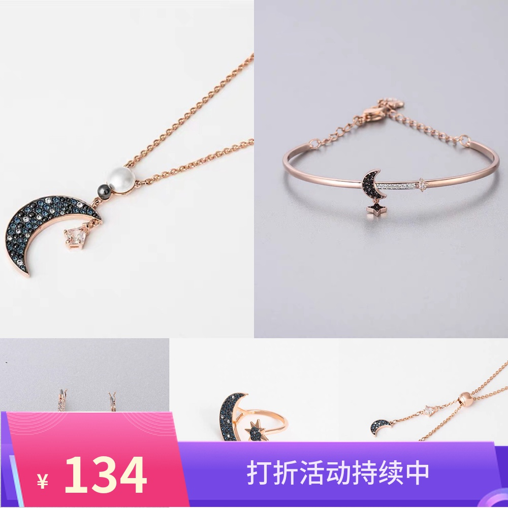 Austria Shijia crystal element mysterious Star Moon Charm Fashion Necklace Bracelet Ring Earring Gift for girlfriend