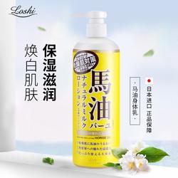 loshi日本乐丝马油保湿滋润身体乳