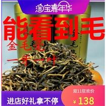 广东特产新茶叶金毛豪一芽一叶特级两罐装1959英德红茶英红九号