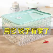 饺子盒冻饺子多层冰冻速冻保鲜冰箱存放水饺放混沌收纳盒家用神器