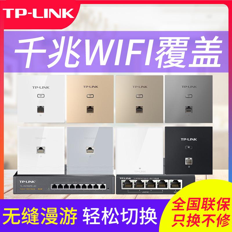 TP-LINK家用86型wifi插座套装无线AP面板千兆双频5G入墙式墙壁POE路由器ac一体化tplink别墅