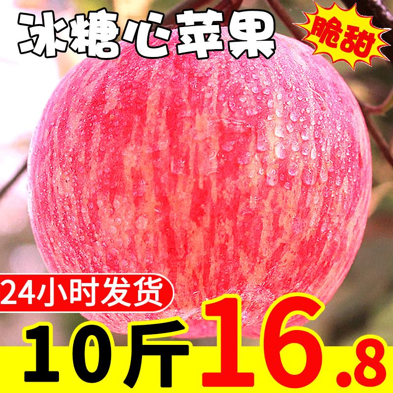宝贝【苹果水果新鲜当季整箱10斤青红富士应季苹果冰糖心山西脆甜丑苹果】的主图