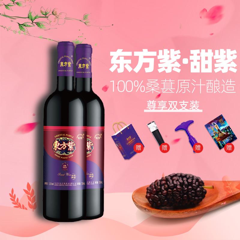 东方紫·甜紫桑葚酒瓶装750ml礼袋