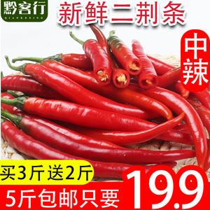 贵州新鲜二荆条红辣椒红线椒尖椒