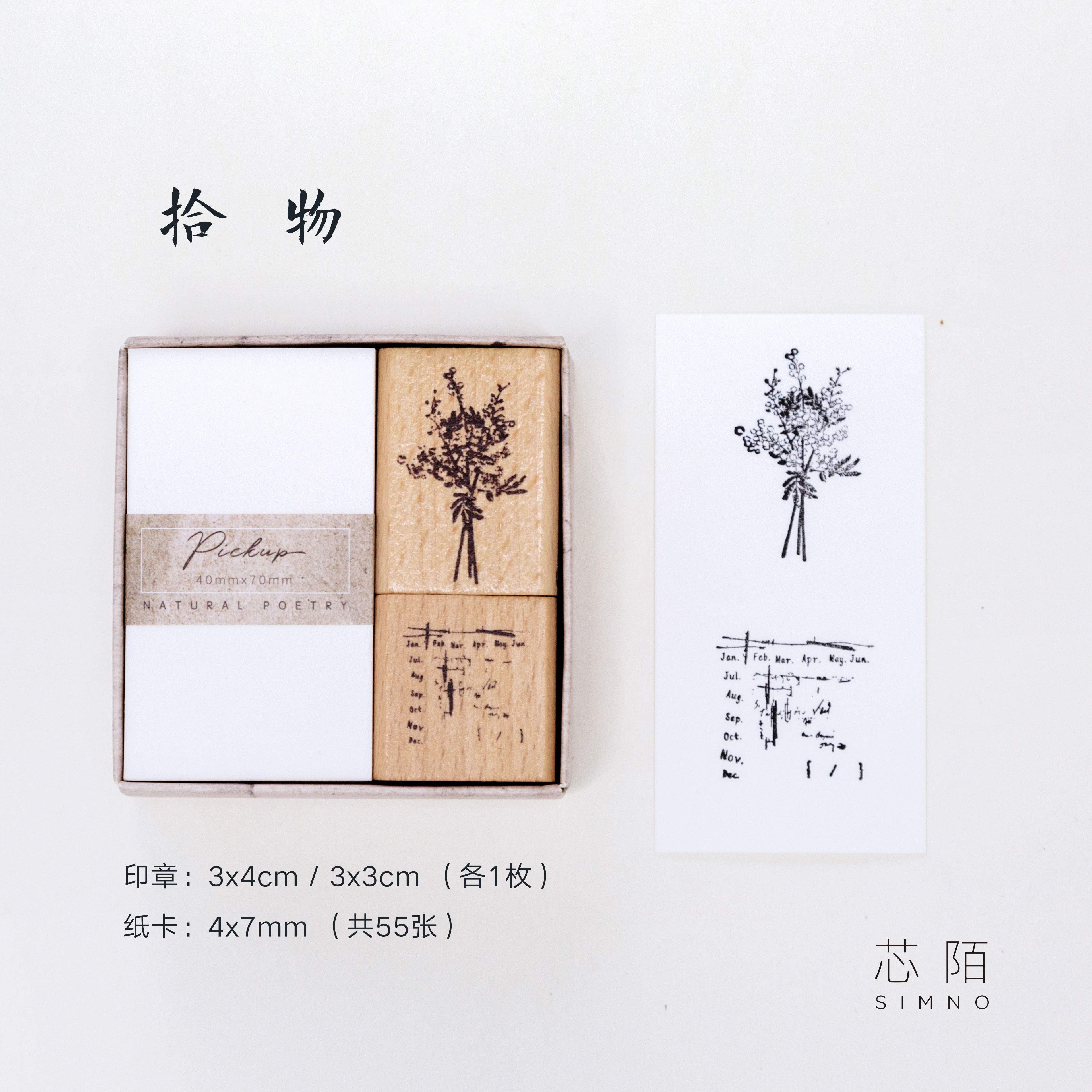 芯陌 自然拾物集系列木质印章套装 飞鸟花朵植物星球手账装饰工具