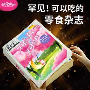 疯兔盒子美食志进口零食大礼包送男女朋友生日本网红小吃整箱礼物