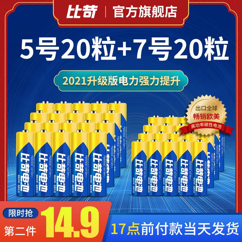 比苛碳性5号7号40粒aaa干电池
