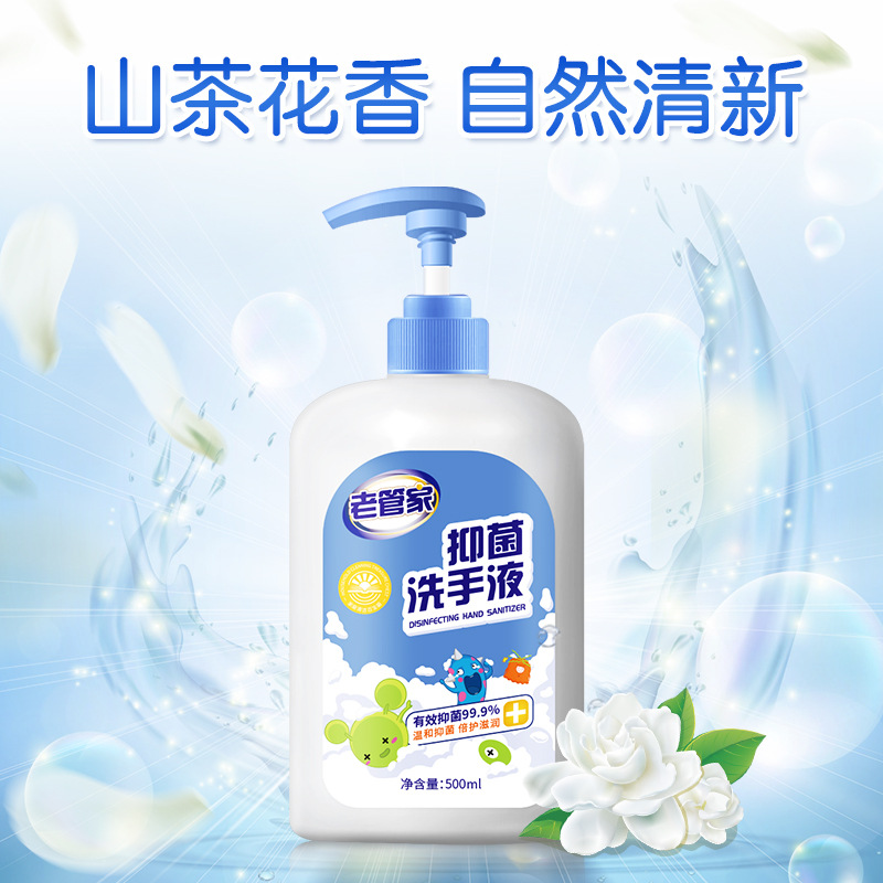 Old housekeeper bacteriostatic hand washing 500ml home sterilization, baby, children and adults general fragrance foam type