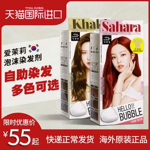 爱茉莉泡沫染发剂流行韩国美妆仙苦亚麻黑蓝茶色纯植物泡泡褪色7P图片