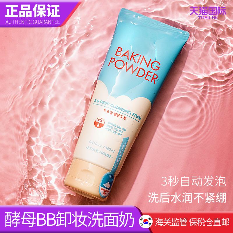 韩国爱丽小屋酵母bb霜毛孔女洗面奶使用评测分享