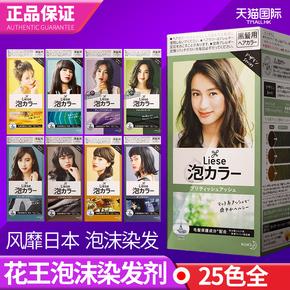 日本花王泡沫染发剂自己在家染发膏雾霾灰棕泡泡女2020流行色奶茶