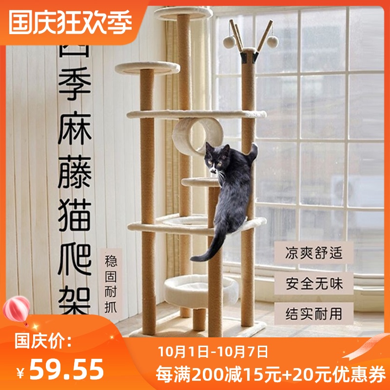 四季藤席猫抓板猫爬架大型猫抓柱密度猫树猫窝一体出口猫跳台