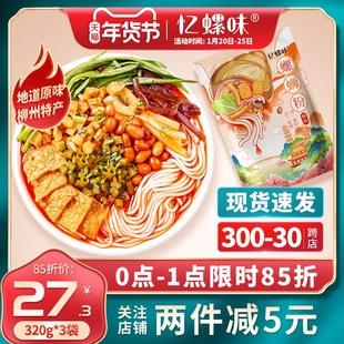 【新品上架】忆螺味正宗广西柳州螺蛳粉320g*3袋装方便速食米粉