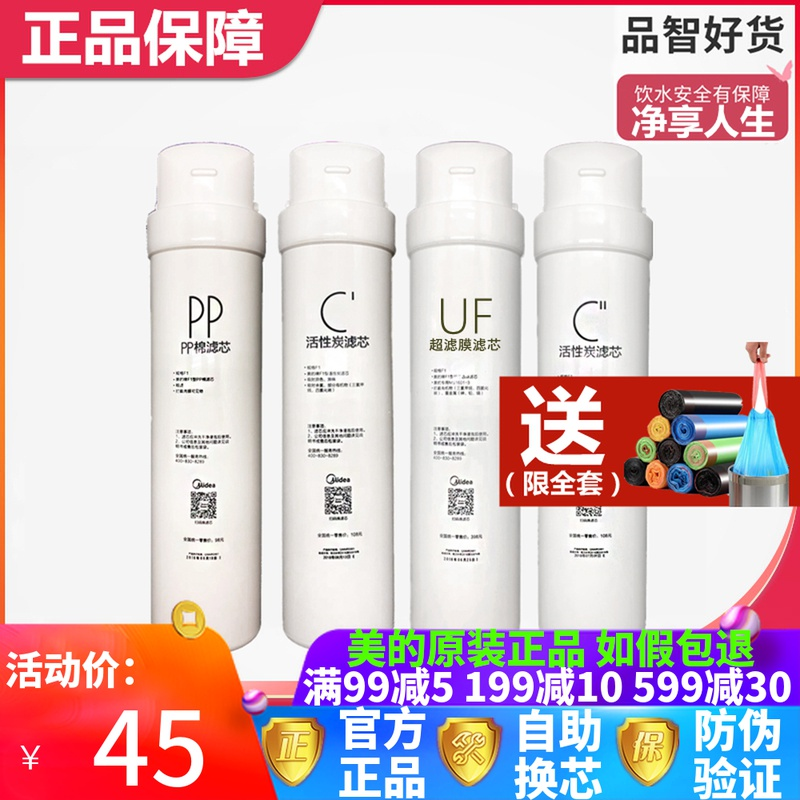 Midea M1 water purifier mu136 / 163a-4 Hualing mu151 genuine filter element PP cotton activated carbon ultrafilter membrane