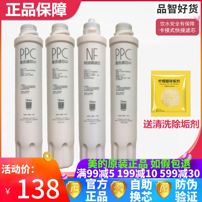 Midea water purifier jd1561s-nf 1569s 1759s jd1560s-nf genuine nanofiltration filter element