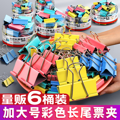 Color long tail clip dovetail clip mixed set large medium clip stationery small multi-function 15/19/25/32/50mm office documents students use test paper finishing clip clip bill folder
