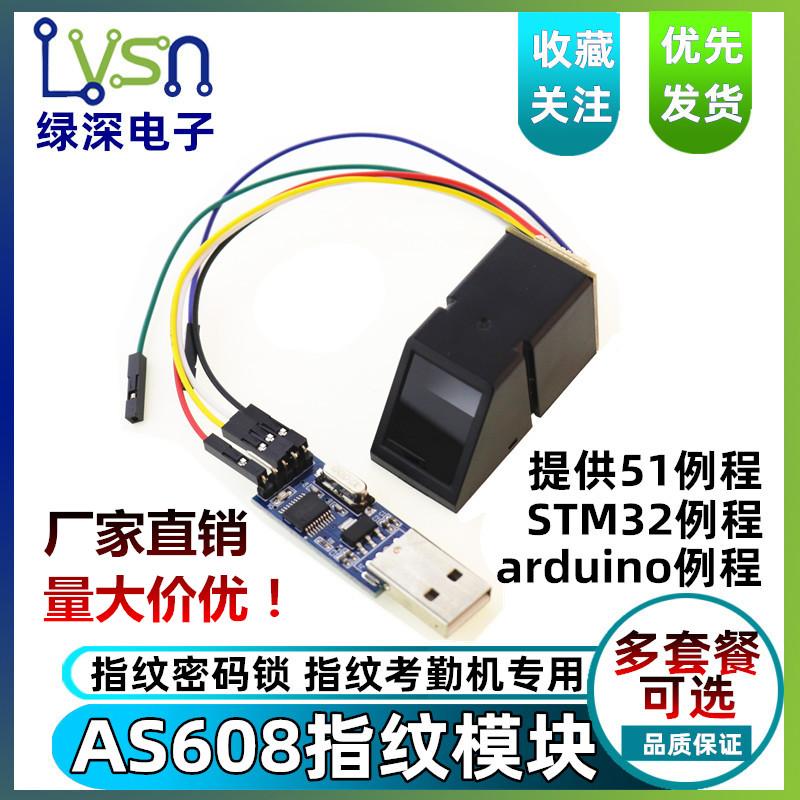 AS608指纹模块 光学指纹识别 51/STM32/arduino指纹锁/考勤机设计