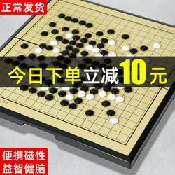 五子棋子黑白棋子带磁性五指象棋学生益智围棋儿童棋盘初学套装
