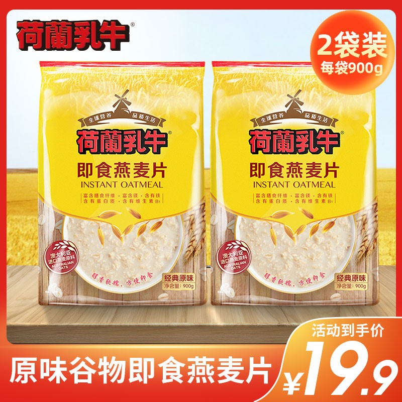 荷兰乳牛牛奶麦片纯燕麦早餐冲饮即食营养无糖燕麦片原味澳洲进口