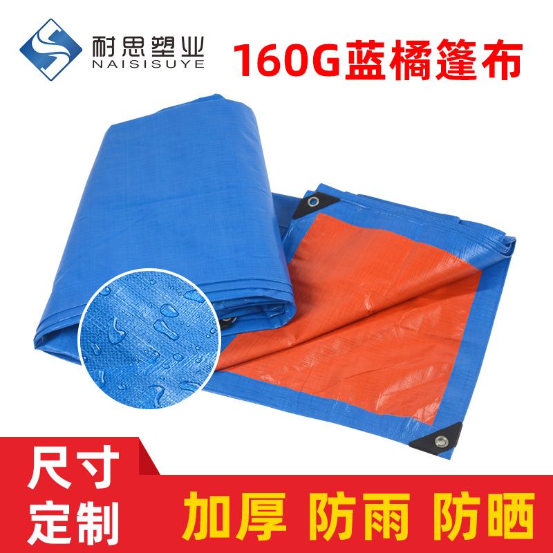 加厚蓝桔篷布防雨布防水防晒PE塑料遮阳隔热防潮雨棚帆布盖布苫布