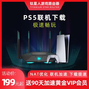 【口碑爆款】 钛星人M3千兆游戏路由穿墙王 PS5/PS4/Xbox/Switch主机游戏加速器 联机NAT加速