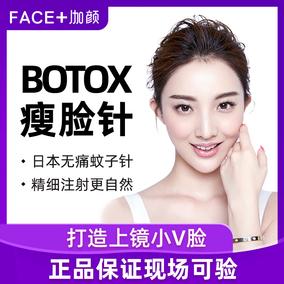 杭州伽颜医美美国进口瘦脸针注射v