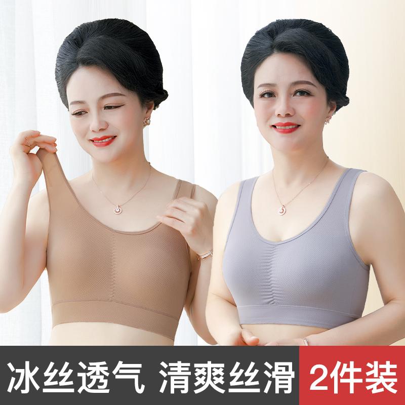 妈妈内衣女无钢圈文胸中老年人冰丝无痕背心式大码运动胸罩薄款夏