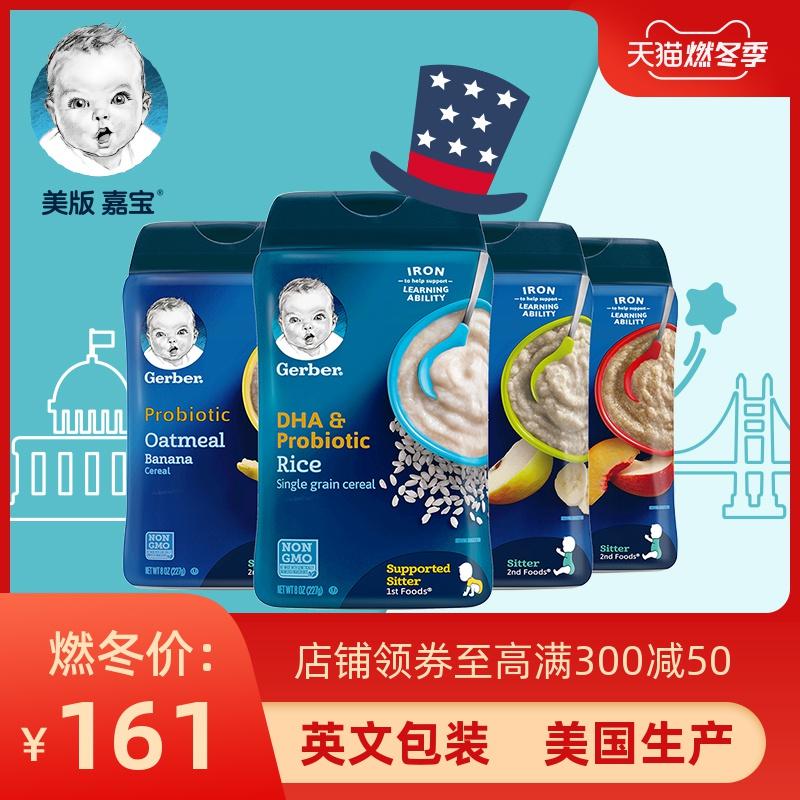 嘉宝Gerber婴幼儿辅食米粉dha米粉+水果味益生菌米粉米糊2段X3罐,可领取15元天猫优惠券
