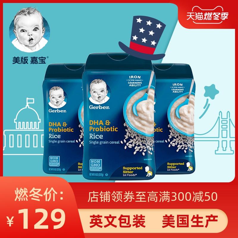 嘉宝Gerber婴幼儿辅食DHA米粉米糊大米益生菌一段6个月227g/罐*3,可领取10元天猫优惠券