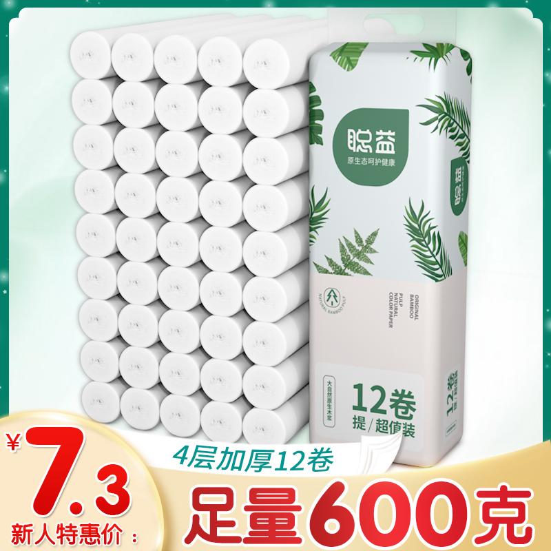 聪益12卷卫生纸家用实惠整箱批厕所纸巾大卷筒纸卫生手纸卷纸无芯