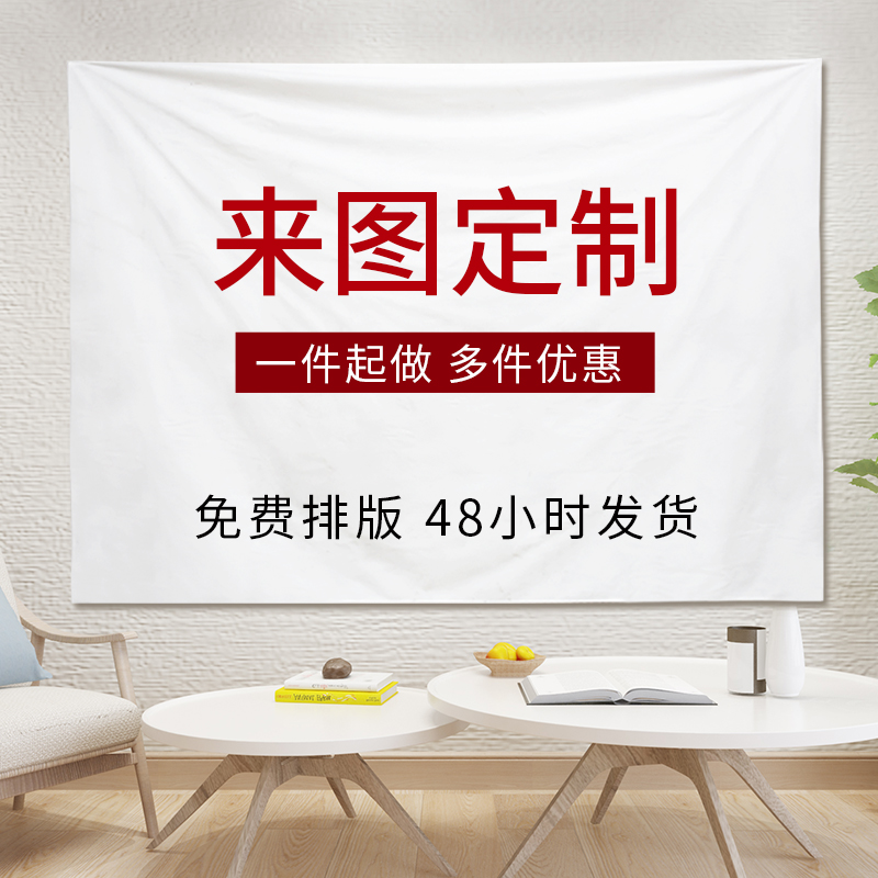 定制背景布ins挂布直播大尺寸背景墙布logo图案订制房间装饰挂毯