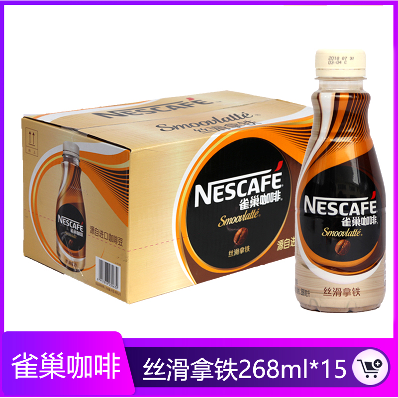 New Nestle Nestle coffee ready to drink coffee beverage with smooth latte flavor 268ml * 15 bottles / case