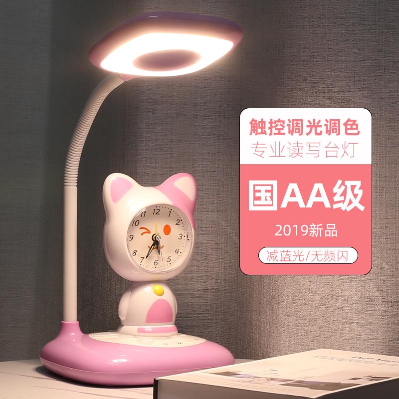 华雄LED台灯护眼书桌小学生宿舍学习儿童卧室床头卡通阅读小台灯