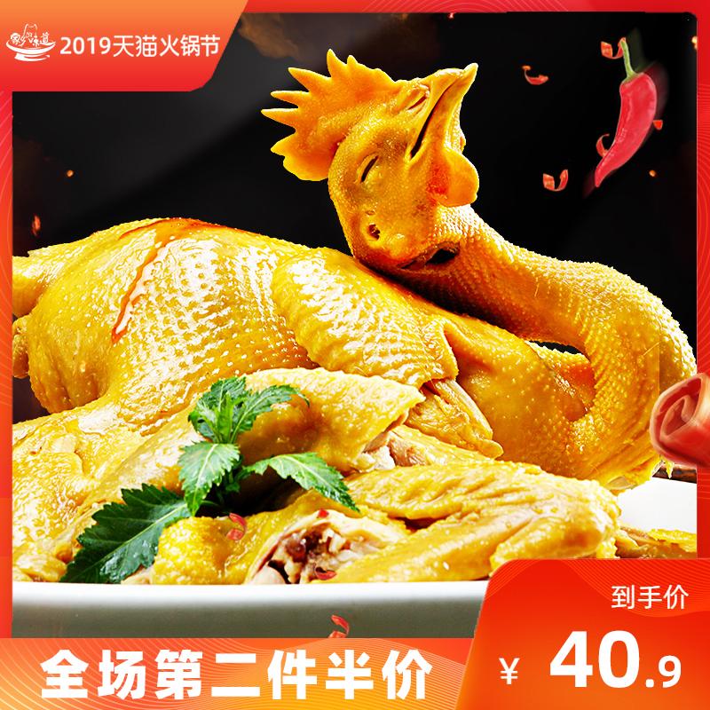 广东正宗梅州客家盐�h鸡特产小吃肉熟食手撕鸡整只真空包装1000g