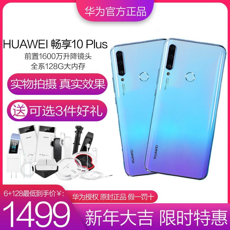 【免息+100优惠卷】Huawei华为畅享10plus华为官方旗舰店手机正品华为正品手机华为p30华为新品畅享10plus