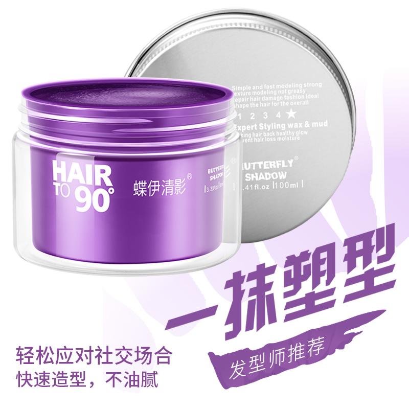 蝶伊清影butterfly紫色透明造型uno发蜡男士自然蓬松定型淘宝优惠券