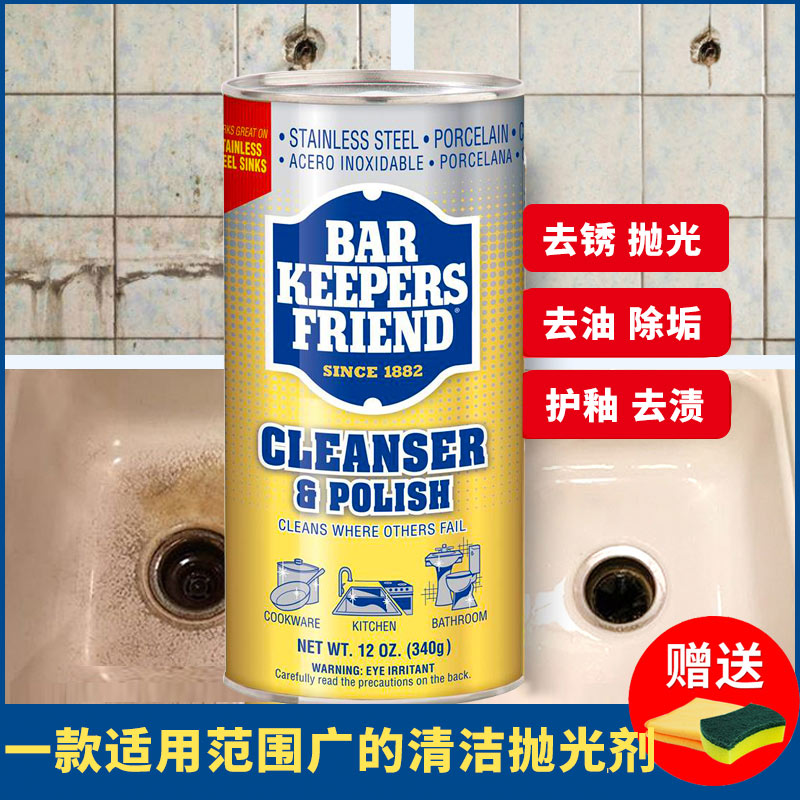 进口不锈钢抛光粉瓷砖除锈渍锈斑马桶清洗剂除垢去污浴室清洁剂