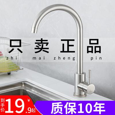 304不锈钢厨房水龙头 冷热水槽家用洗菜盆旋转面盆洗手池龙头单冷