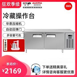 澳柯玛冷藏工作台冰柜电子控温操作台商用冰箱冷柜铜管厨房不锈钢