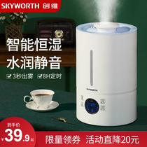 除菌加湿器家用静音大雾量卧室空调孕妇婴儿小型净化空气香薰喷雾