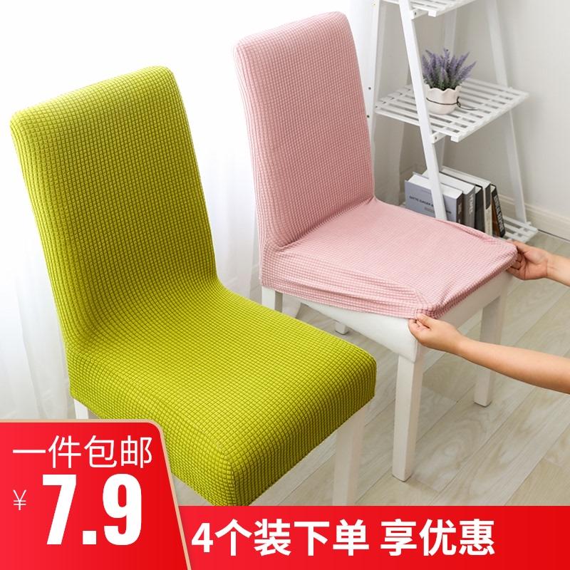 连体弹力家用饭店餐桌椅子套罩简约