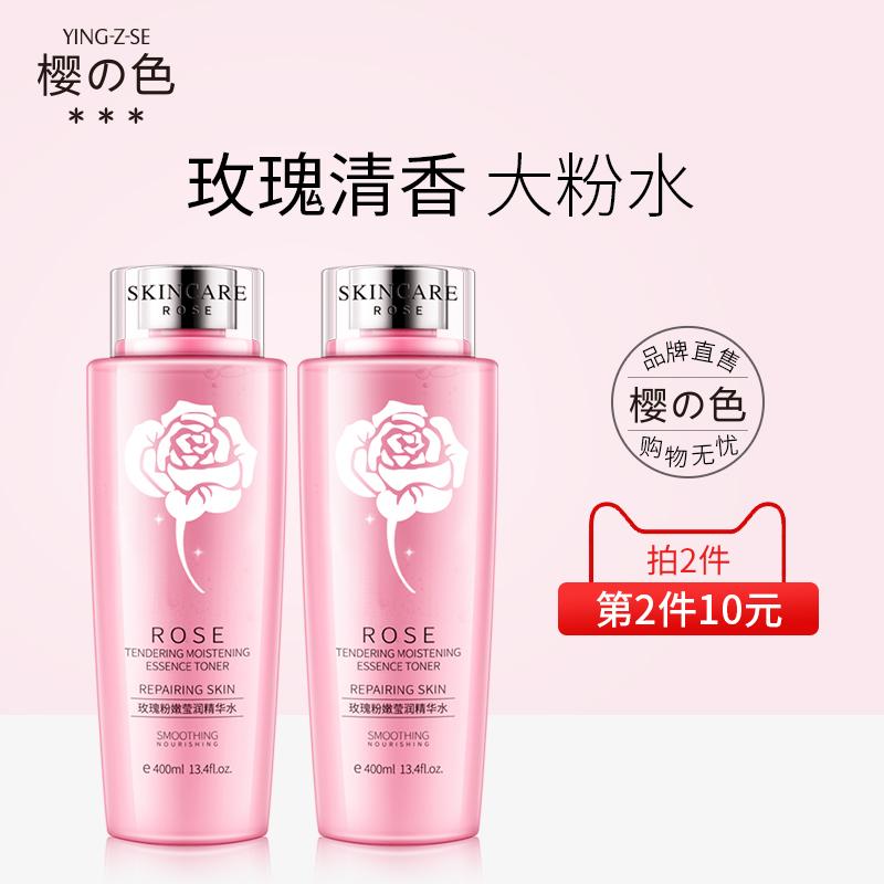 樱色 玫瑰大粉水补水保湿嫩肤提亮肤色收缩毛孔面部柔肤精华水