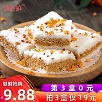 桂花糕传统手工正宗桂花米糕甜点小吃早餐网红糕点零食下午茶点心