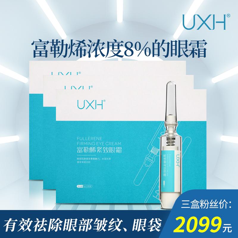 三盒装UXH富勒烯紧致眼霜富含8%富勒烯原液天猫官方旗舰店包邮,可领取200元天猫优惠券