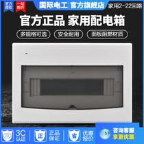 國際電工配電箱強電箱家用空開布線箱暗裝室內空氣開關斷路器電箱