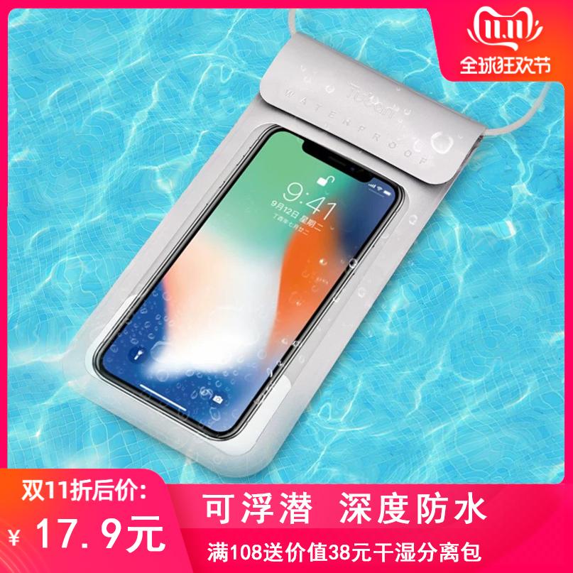 手机防水袋潜水手机套触屏通用游泳防水手机壳挂脖防尘包苹果华为